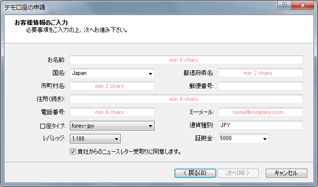 MT4デモ口座申請(個人情報入力)