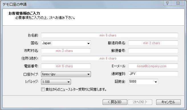 MT4デモ口座申請個人情報入力